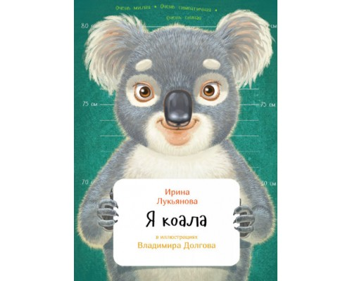 Ирина Лукьянова Я коала