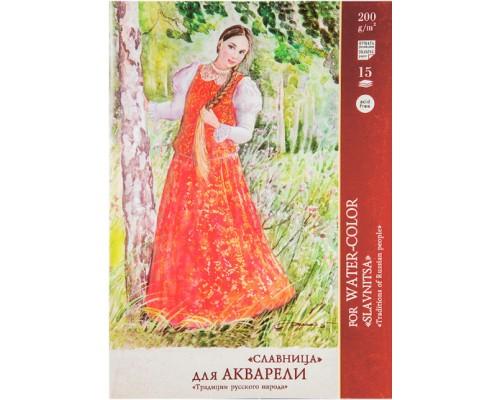 Акварельная бумага А4 15л Славница 200г/м2 в папке Лилия Холдинг П-6792