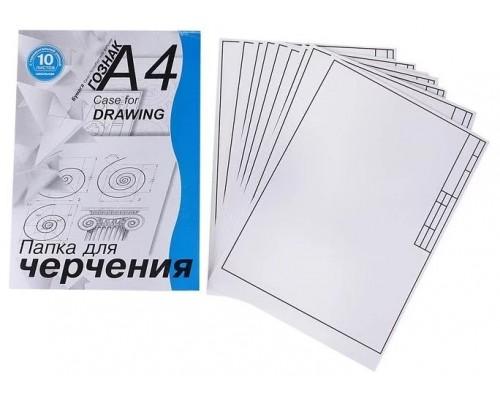 Папка для черчения А4 10л с горизонт рамкой 180г/м2 Хатбер 10БчР4А_22123