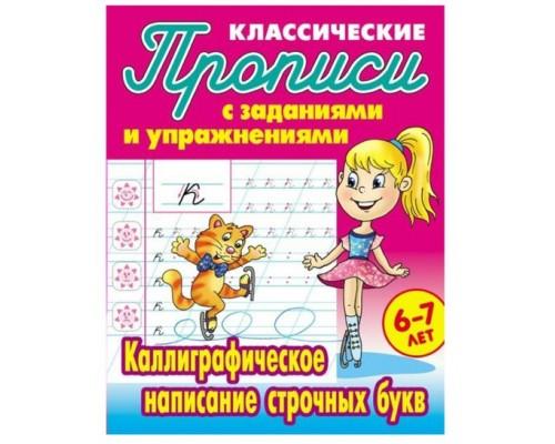 Пропись Каллиграфическое написание строчных букв 6-7лет 2020