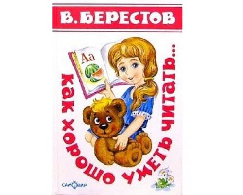 Книга КД Как хорошо уметь читать Берестов