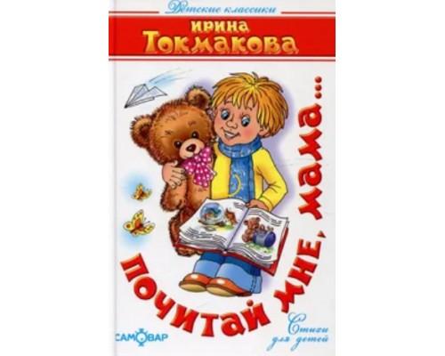 Книга КД Почитай мне,мама Токмакова (ш)