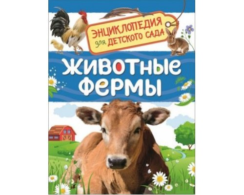 Животные фермы Энциклопедия для детского сада Росмэн