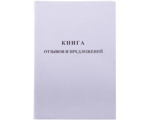 Книга отзывов и предложений 96л А5 газетка карт.обл Спейс
