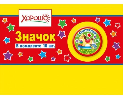 Значок Выпускник детского сада Хорошо 613 53.61.363