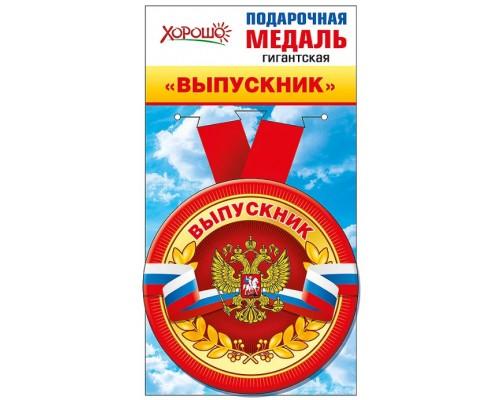 Медаль Выпускник (Российская символика) на ленте металл гигант 322 Хорошо 53.53.110