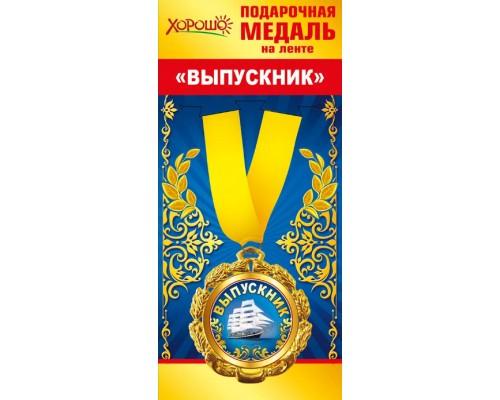 Медаль Выпускник на ленте металл 636 Хорошо 58.53.112