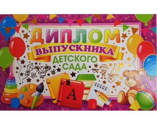 Диплом Выпускника детского сада ОПл 450 А5 двойной 41.308
