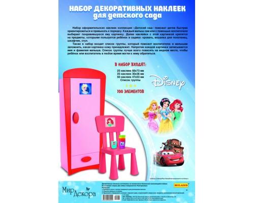 Наклейка декор П-П Для детского сада Набор 9-77-0002