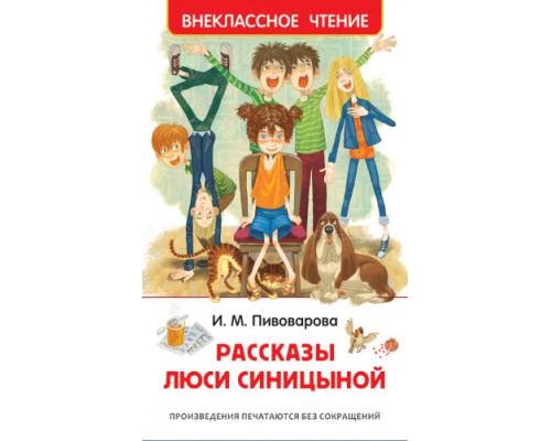 Пивоварова И. Рассказы Люси Синицыной (ВЧ) Росмэн