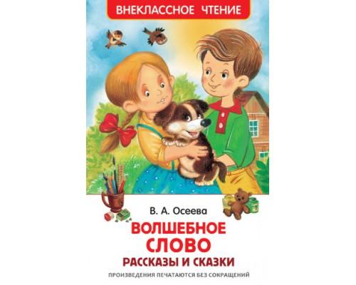 Осеева В. Волшебное слово Рассказы и сказки (ВЧ) Росмэн