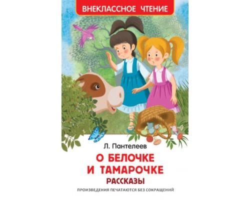 Пантелеев Л. О Белочке и Тамарочке Рассказы (ВЧ) Росмэн