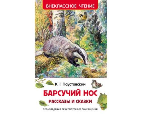 Паустовский К. Барсучий нос Рассказы и сказки (ВЧ) Росмэн