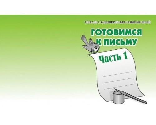 Рабочая тетрадь Готовимся к письму ч.1