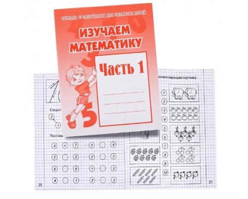 Рабочая тетрадь Изучаем математику ч.1