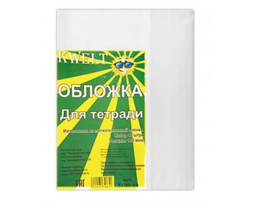 Обложка для тетрадей 100мкр ПЭ 10шт Kwelt