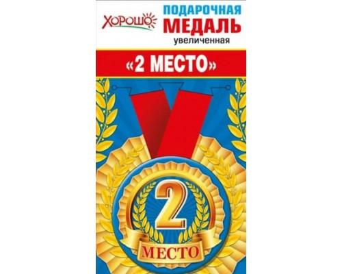 Медаль Хорошо металл большая 318 2 место на ленте 53.53.200