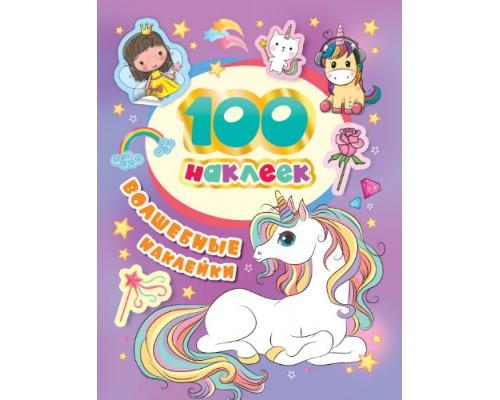 100 наклеек Волшебные наклейки Росмэн