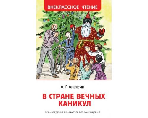 Алексин А. В стране вечных каникул ВЧ Росмэн