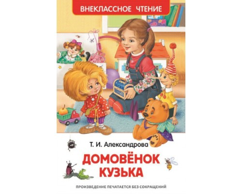 Александрова Т. Домовенок Кузька ВЧ Росмэн