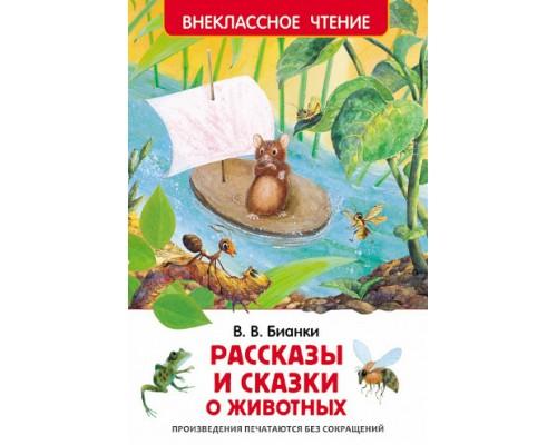 Бианки В. Рассказы и сказки о животных (ВЧ) Росмэн