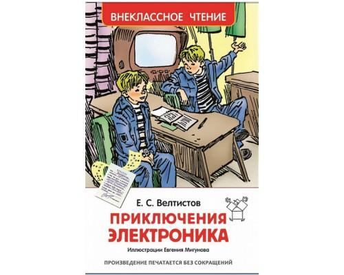 Велтистов Е. Приключения Электроника ВЧ Росмэн