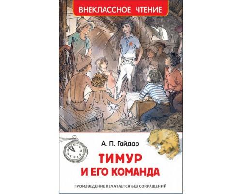 Гайдар А. Тимур и его команда (ВЧ) Росмэн