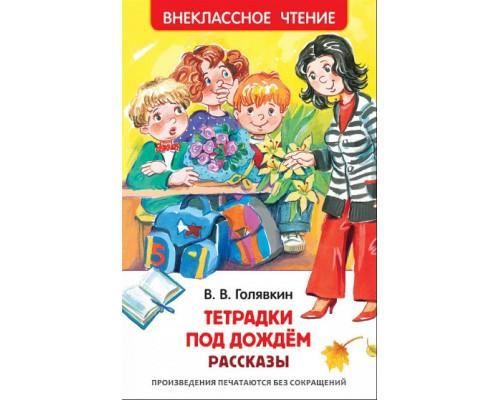 Голявкин В. Тетрадки под дождем (ВЧ) Росмэн