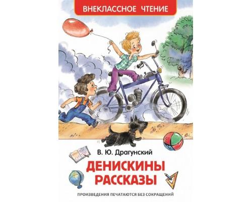 Драгунский В. Денискины рассказы ВЧ Росмэн