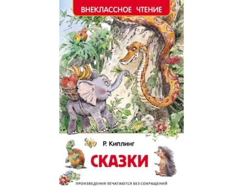 Киплинг Р. Сказки ВЧ Росмэн