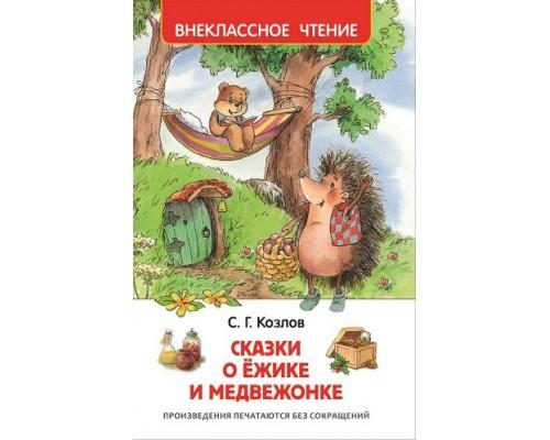Козлов С. Сказки о ёжике и медвежонке (ВЧ) Росмэн
