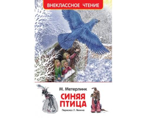 Метерлинк М. Синяя птица (ВЧ) Росмэн