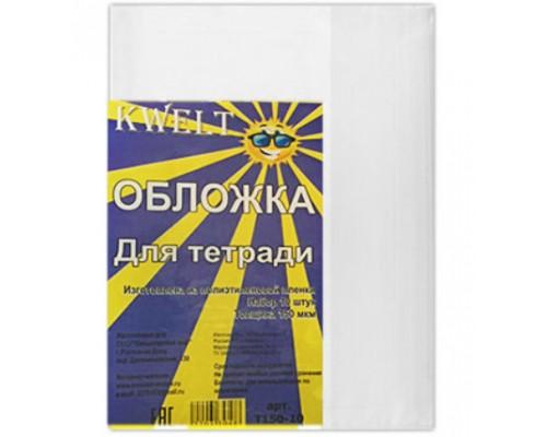 Обложка для тетрадей 150мкр ПЭ 10шт KWELT