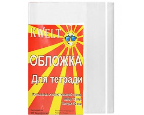 Обложка для тетрадей 50мкр Kwelt 10шт