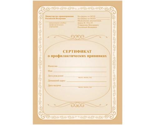 Сертификат о проф. прививках А5 6л офсет скрепка КЖ-401