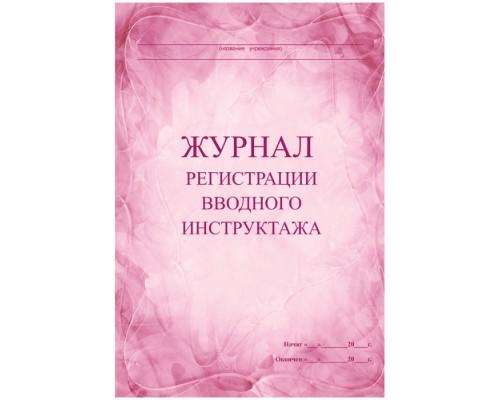 Журнал регистрации вводного инструктажа А4 30л на скрепке газетка