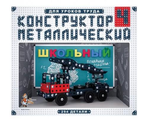 Конструктор металл Школьный №4 294дет кар/уп Десятое королевство 2052