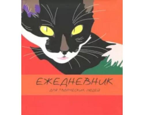 Ежедневник КЭ А5 128л Игра цвета Кошка творческий ЕЖТИ18512807