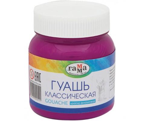 Гуашь Гамма 220мл красно-фиолетовая Классическая 221066233