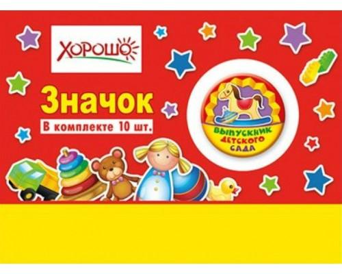 Значок Выпускник детского сада Хорошо 613 53.61.295
