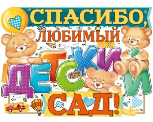 Плакат ИмП 941 Спасибо, любимый детский сад! 02.807.00