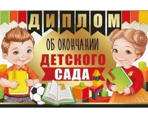 Диплом об окончании детского сада ИмП 450 двойной 63.305.00