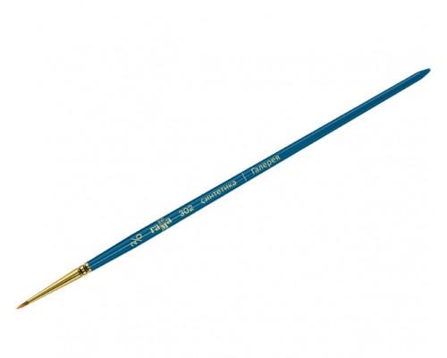 Кисть Гамма синтетика №2/0 круглая Галерея короткая ручка