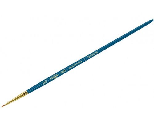 Кисть Гамма синтетика №3/0 круглая Галерея короткая ручка
