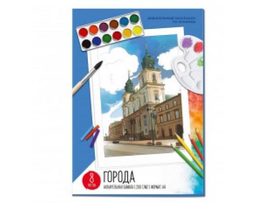 Акварельная раскраска по эскизам Архитектура 215*305мм 8л 200г/м2 в папке Феникс 53529