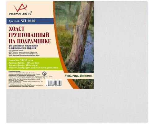 Холст на подрам Vista-Artista 50*50см м/з лен 400г/м2 грунт SCL-5050