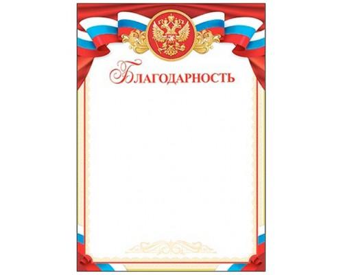 Благодарность Мир открыток 9-19 РФ без отделки 9-19-351А