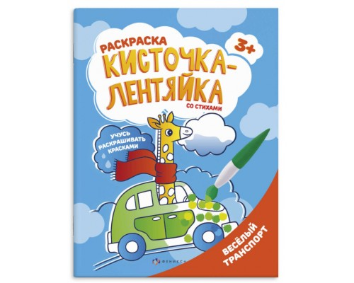 Раскраска Феникс Кисточка-лентяйка Веселый транспорт 56630001
