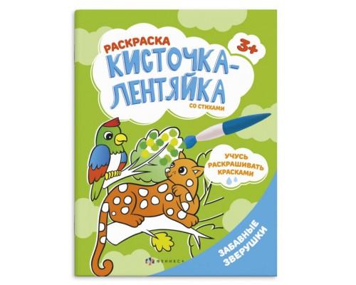 Раскраска Феникс Кисточка-лентяйка Забавные зверушки 56629001