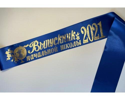 Лента Выпускник н/ш 2021 атлас синяя Хорошо